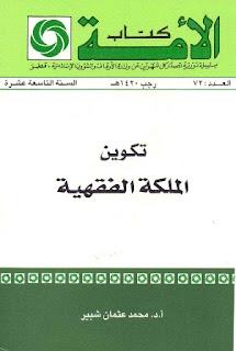 تكوين الملكة الفقهية - محمد عثمان شبير