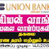 Vacancies in Union Bank (Qualifications:- G.C.E. O/L & A/L)