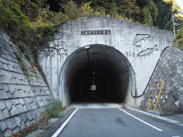 奥秩父もみじ湖 こまどりトンネル
