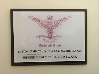 Ενημέρωση του Ανθ. Μεγάλου Ταξιάρχου αδ. Ε. Γερακιού για τις εξελίξεις στη δικαστική διαμάχη  που έχει ξεσπάσει στους κόλπους του Υπάτου Συμβουλίου του 33ου