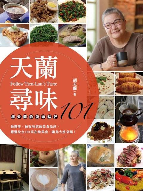 美食評論家胡天蘭新書【天蘭尋味:胡天蘭的美味點評101】