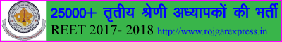 REET 2017-18 25,000 TEACHER VACANCY FOR THIRD Grade TEACHER IN RAJASTHAN