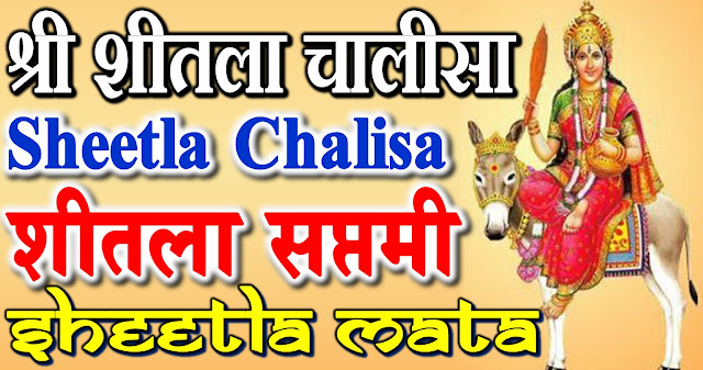 sheetla chalisa lyrics