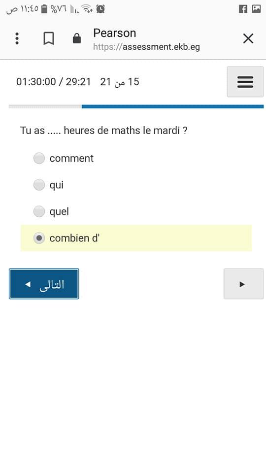 امتحان اللغة الفرنسية الالكتروني للصف الاول الثانوي 15