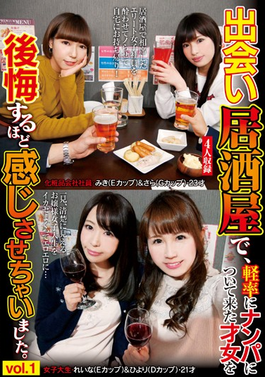 AKID-036 In Meeting Tavern, I Have To Feel Enough To Regret The Talented Woman Who Came For Rashly Nampa.vol.1 Cosmetics Company Employees And Miki (E Cup) And Further (G Cup) And 23-year-old College Student, Reina