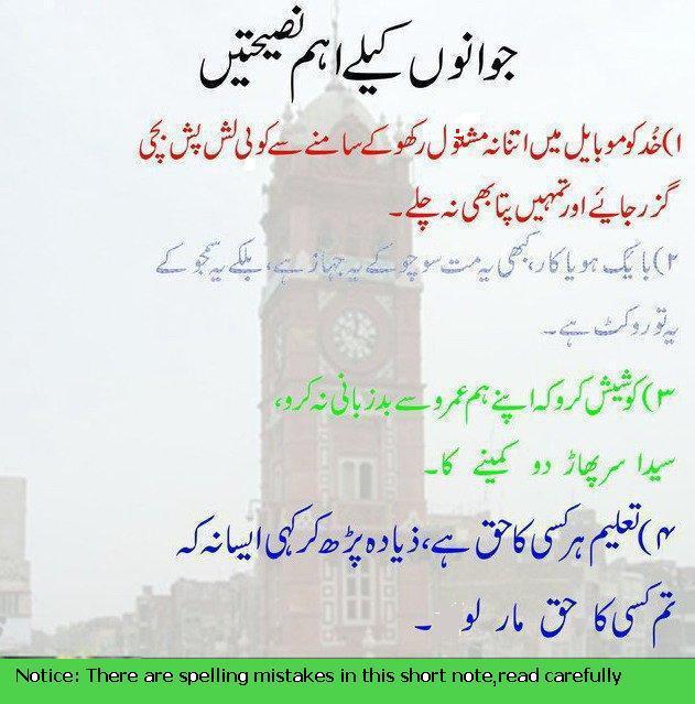 Meaning Of Warriors In Urdu Language: Funny Urdu Jokes And Latifey: Urdu Hi Urdu Tanz O Mazah In
