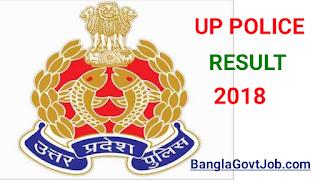UP POLICE RESULT - 2018