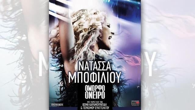 Συναυλία της Νατάσας Μποφίλιου στο Άργος για την «Η ΑΛΛΗΛΕΓΓΥΗ»