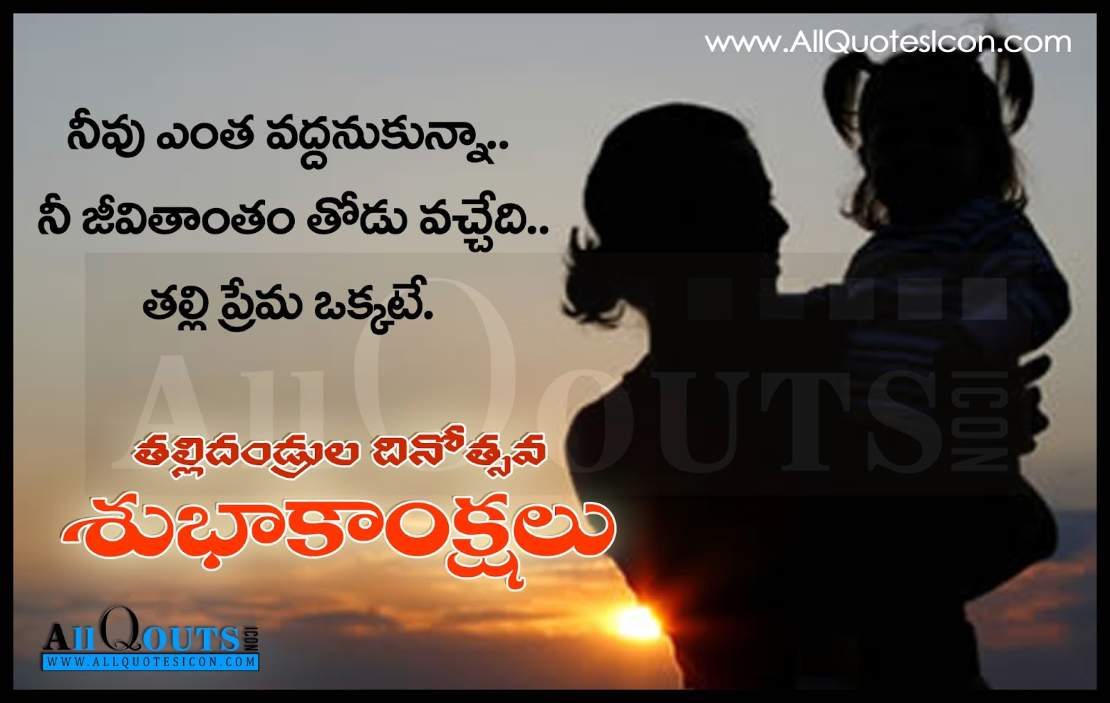 Happy Parents Day Greetings Wishes Telugu Quotes Hd Wallpapers Best