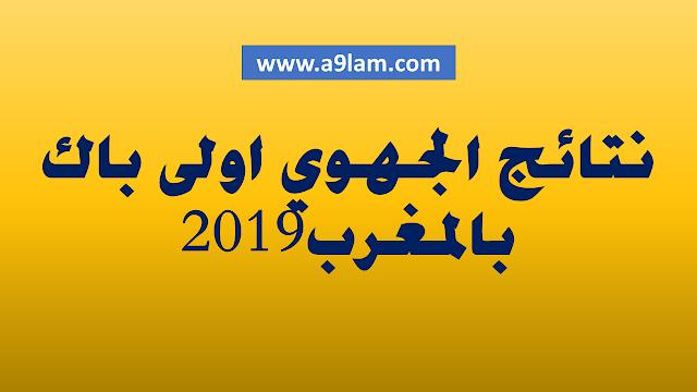 تاريخ الاعلان عن نتائج الجهوي اولى باك 2019 بالمغرب
