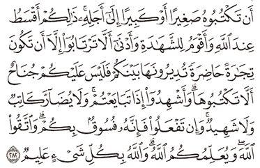 Tafsir Surat Al-Baqarah Ayat 281, 282, 283, 284, 285, 286