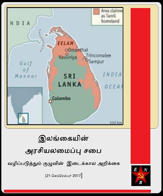 SL Constituion 2017