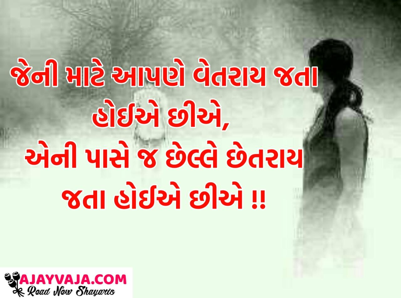 Shayari photos