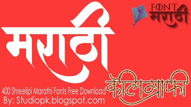 400 Shreelipi Marathi Fonts Free Download - StudioPk