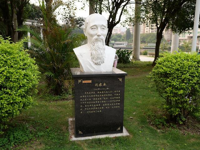 Bust of Shen Jiaben (沈家本) in Wuzhou's Pantang Park (潘塘公园)