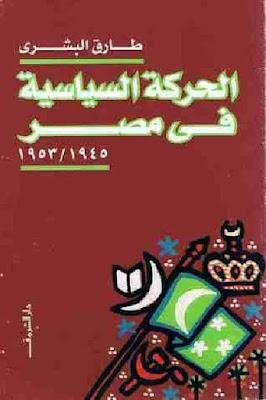 كتاب الحركة السياسية في مصر (1945/1953)
