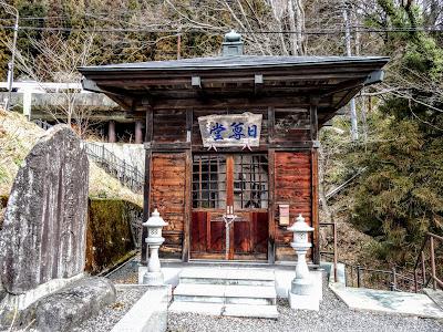 【吉方位旅行番外編】土湯温泉にある日尊堂