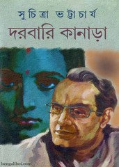 Darbari Kanada by suchitra bhattacharya ebook