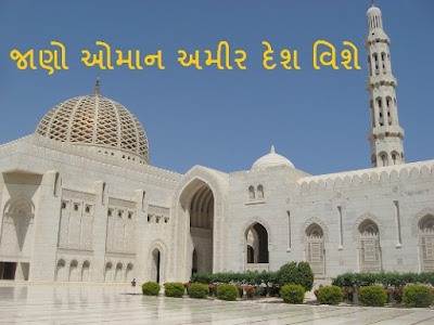 About of Oman In Gujarati