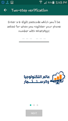 كيفية حماية حسابك فى الواتس اب Whatsapp بميزة التحقق بخطوتين