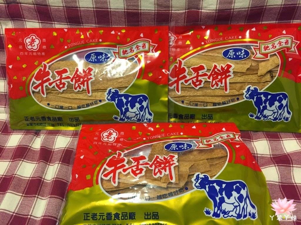 【臺灣・宜蘭・2015】正老元香牛舌餅 : Y笨Y妹