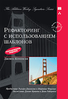 книга Джошуа Кериевски «Рефакторинг с использованием шаблонов»