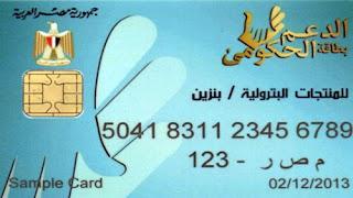 دعم البنزين في مصر