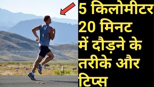5 किलोमीटर दौड़ का स्टेमिना बनाने के तरीके व टिप्स | 5 Km Running tips in Hindi
