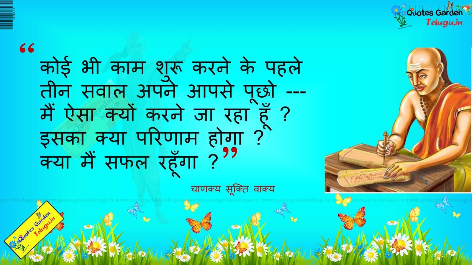 Telugu Love Quotes Hd Wallpapers Chanakya Sukti Vakya Neeti Sutra Suvichar Anmol Vachan In
