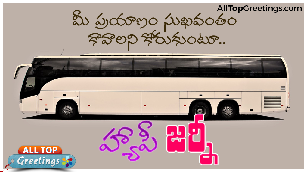 Happy journey greetings wishes in telugu all top greetings happy journey telugu quotes greetings wishes images m4hsunfo