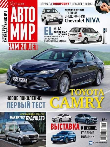 Читать онлайн журнал Автомир (№21 май 2018) или скачать журнал бесплатно