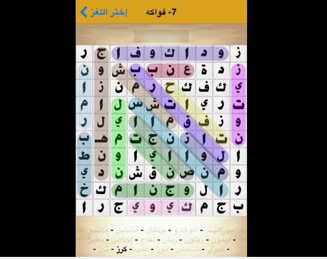 حل لعبة كلمة السر المجموعة الاولى من المرحلة 1 الى 20