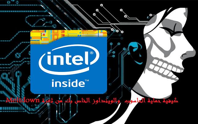 كيفية ،حماية ،الحاسوب  ،الوينداوز، الخاص، بك ، ثغرة  ،Meltdown