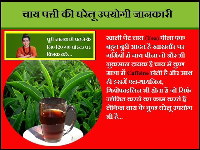 Domestic Useful Information of Tea Leaves-चाय पत्ती की घरेलू उपयोगी जानकारी