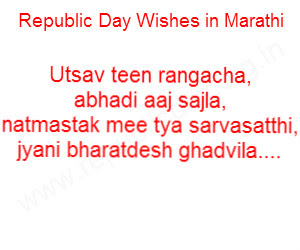 Republic-Day-Wishes-in-Marathi