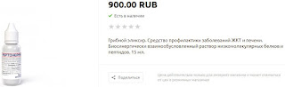 Peptoheppin price (Пептогеппин Цена 900 рублей).jpg