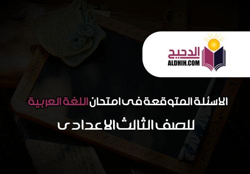 الاسئلة المتوقعة فى امتحان اللغة العربية للصف الثالث الاعدادى