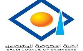 وظائف خالية فى الهيئة السعودية للمهندسين عام 2017