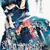 2do Matsuri de Cine Japonés (2017): Tokyo Ghoul