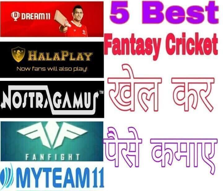 IPL के लिए Top 5 Best Fantasy Cricket App - 2019 [पूरी
