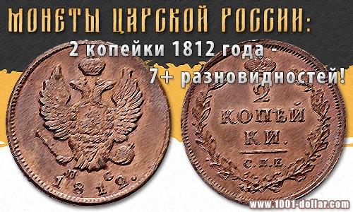 Монета Российской Империи: 2 копейки 1812 года