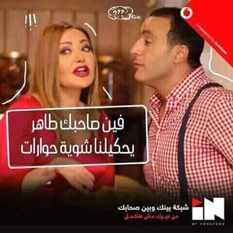 حوارات وحواديث الملايين في اعلانات التلفزيون المصرية في رمضان