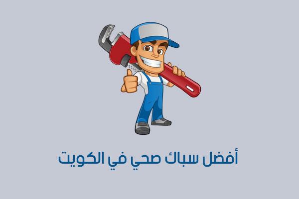 أفضل سباك صحي في الكويت