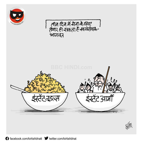 cartoonist kirtish bhatt, daily Humor, indian political cartoon, cartoons on politics, hindi cartoon, political humour, indian political cartoonist