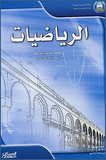 تحميل كتاب الرياضيات ثالث متوسط ف1