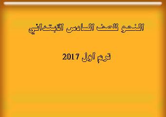 مذكرة النحو للصف السادس الابتدائي الترم الاول 2017