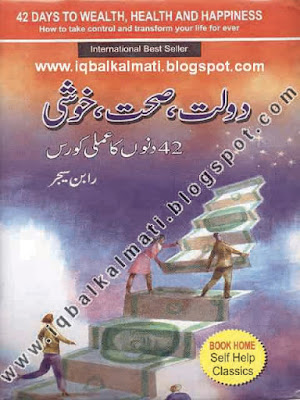 42 Day to Wealth, Health and Happiness in Urdu by Robin Sieger