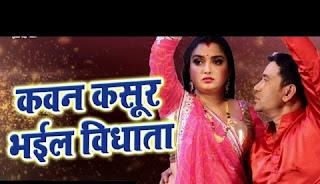 Kawan-Kasur-Bhayil-E-Vidhata