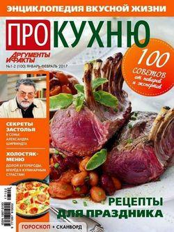 Читать онлайн журнал<br>Про кухню (№1 январь- №2 февраль 2017)<br>или скачать журнал бесплатно