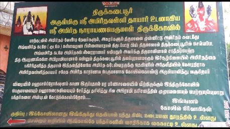 Thirukadayur-temple-signboard-1a.png